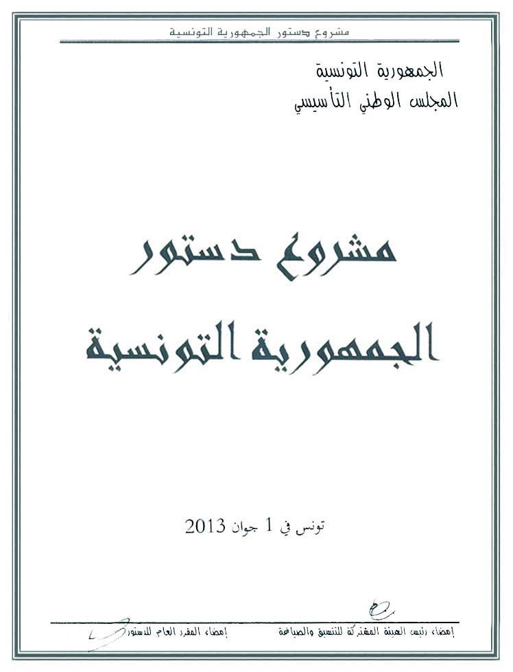 projet de la constitution tunisienne modifi u00e9 le 1er juin 2013  en arabe et en fran u00e7ais