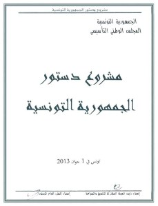 Page de couverture du projet de la constitution tunisienne