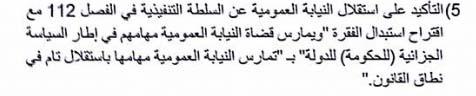 proposition 112 SMT Raoudha Laabidi