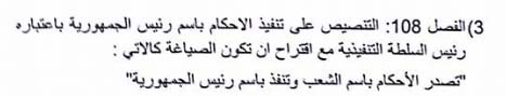 proposition.art108 SMT Raoudha Laabidi