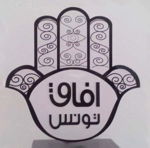 Afek Tounes أفاق تونس