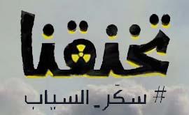 Sfax polluée