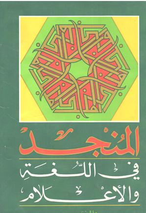 Cette image a un attribut alt vide ; son nom de fichier est dictionnaire-arabe.jpg